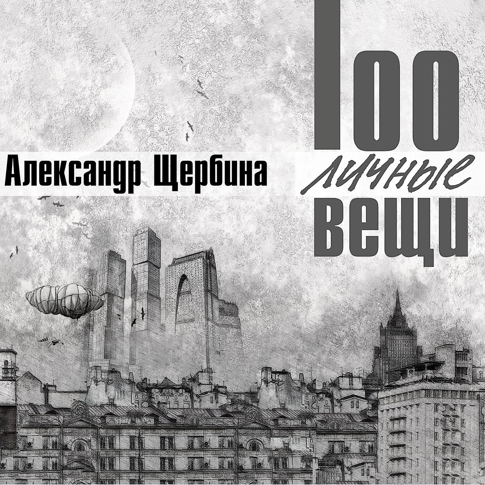 Александр Щербина album 100личные вещи
