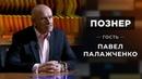Гость Павел Палажченко. Познер. Выпуск от 14.12.2020