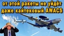 Российские спецы прикрутили к Су 30МКИ гиперзвуковую ракету охотник за радарами АВАКС AWACS видео