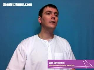 Дон Дружинин | Почему работает Астрология, если у Души есть Свобода Воли
