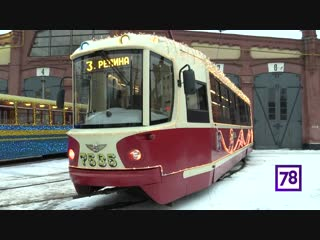 Волшебный новогодний трамвай
