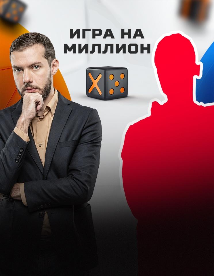 Кто выиграет миллион от Winline? Роман Гутцайт против Профи СТАВКА TV