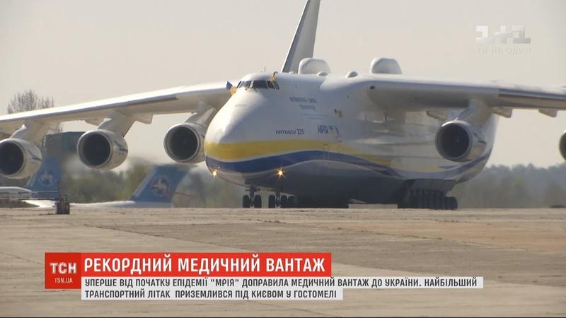 Уперше від початку епідемії Мрія доправила медичний вантаж і до України