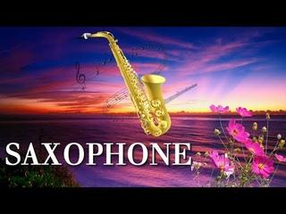☀♫ Красивый саксофон - Beautiful saxophone