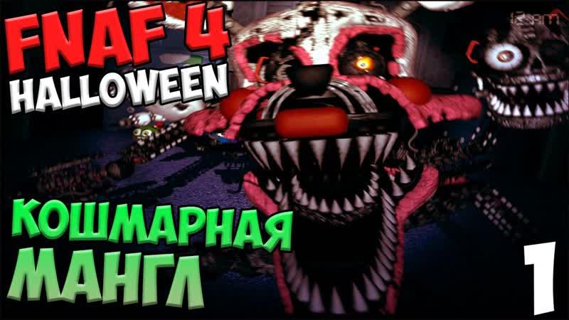 Windy31 – ПРОХОЖДЕНИЕ Five Nights At Freddys 4 Halloween - КОШМАРНАЯ МАНГЛ - 1
