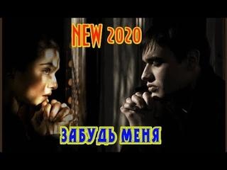 Новинка! Шикарная песня от ДМИТРИЯ ГРЕВЦЕВА - ЗАБУДЬ МЕНЯ New 2020