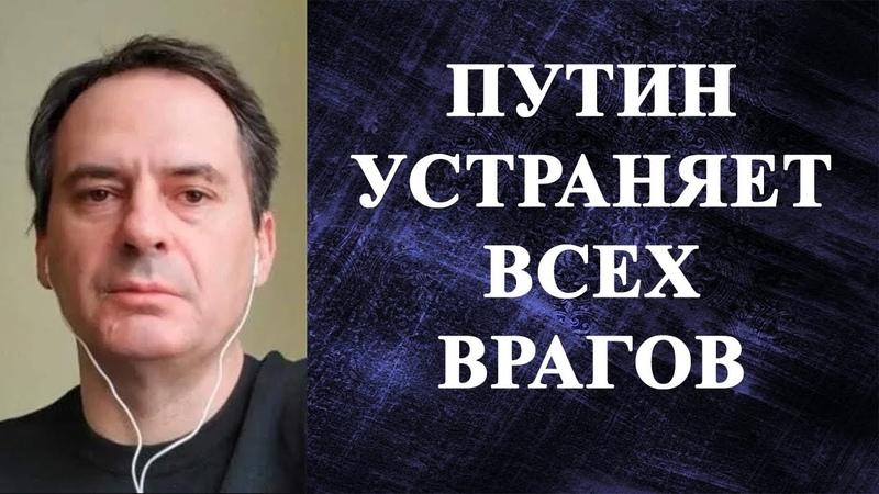 Христо Грозев Путин устраняет всех врагов