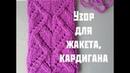 МК Узор для жакета ,кардигана и других изделий Вязание спицами Красивый узор