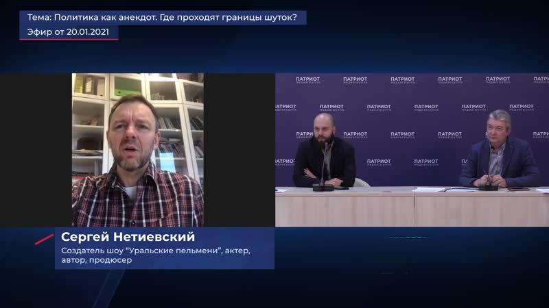 Сергей Нетиевский Политика как анекдот Где проходят границы шуток