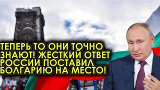 Теперь то они точно знают! Жесткий ответ России поставил Болгарию на место