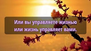 Цитаты которые изменят твою жизнь