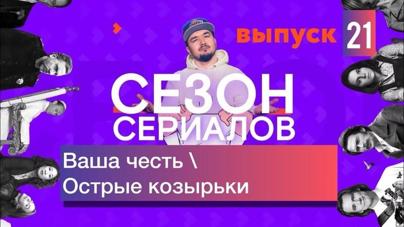 ВАША ЧЕСТЬ ОСТРЫЕ КОЗЫРЬКИ РИВЬЕРА 3 Сезон Сериалов Выпуск 21
