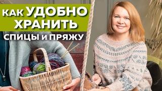 Хитрости для вязания спицами. Как удобно хранить пряжу и спицы / Организация пространства вязальщицы