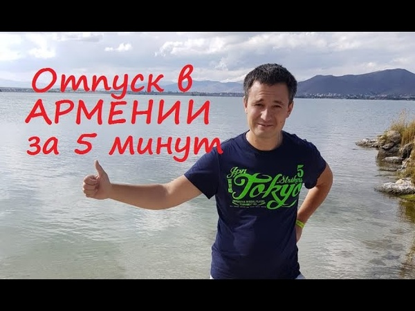 Армения за 5 минут Ереван монастыри Хор Вирап Нораванк гарни джермук и дилижан озеро Севан