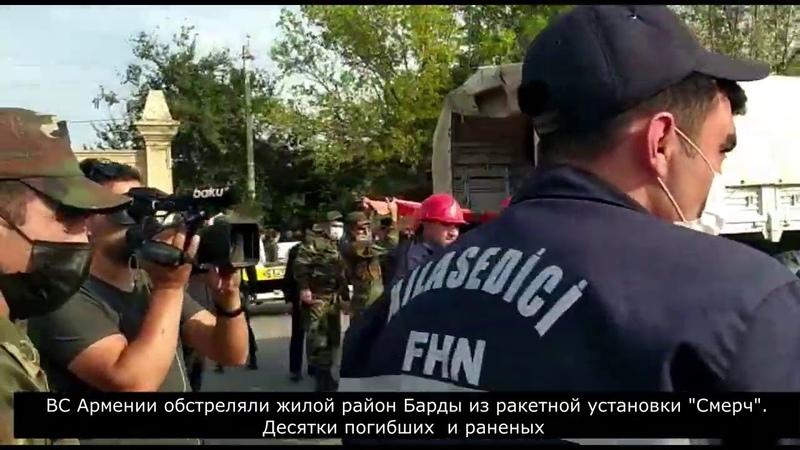 Срочно Армения ударила из Смерча по Барде десятки погибших Азербайджан грозит ударом возмездия