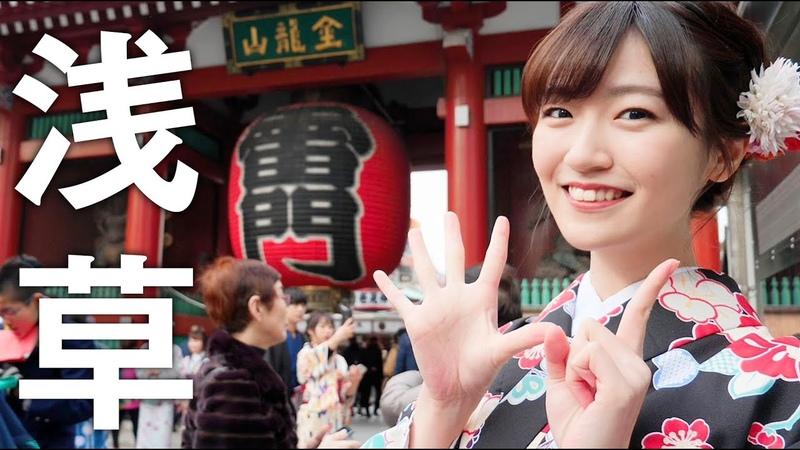 【ぼっち】着物で巡る!前島亜美の浅草初詣【チャンネル登録者15万人353