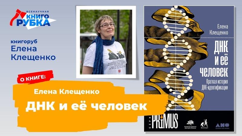 ДНК и ее человек Елена Клещенко Книгу защищает Елена Клещенко Книгорубка на тему ГЕНЫ