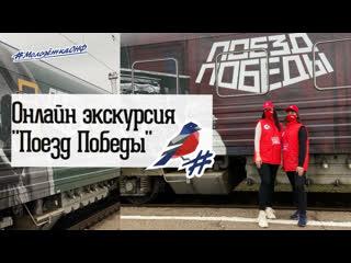 """Экскурсия """"Поезд Победы"""" - Молодёжка ОНФ"""