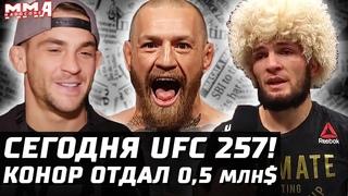 УЖЕ СЕГОДНЯ UFC 257! Что и как смотреть? Конор отдал ПОЛЛЯМА Порье. Чендлер vs Макгрегор или Дастин?