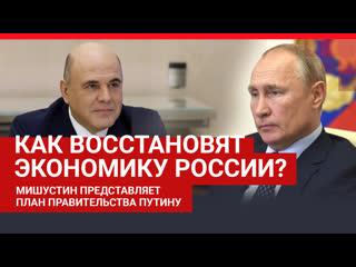 Как восстановят экономику России | Мишустин представляет Путину план правительства