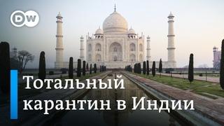 Коронавирус в Индии: из страха перед катастрофой власти объявили трехнедельный тотальный карантин