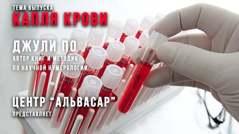 ЛАБИРИНТ | КАПЛЯ КРОВИ | Джули По Ольга Шишова