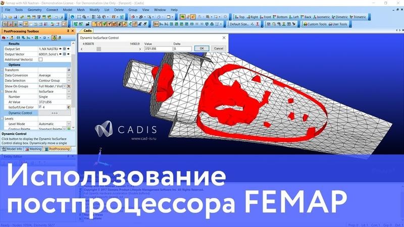 Урок №5. Использование постпроцессора Femap with NX Nastran