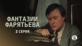 Фантазии Фарятьева. Серия 2