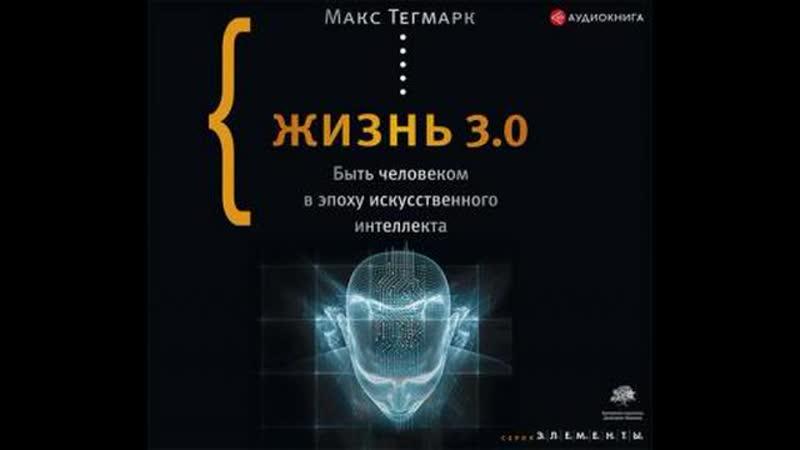 2-Жизнь 3.0. Быть человеком в эпоху искусственного интеллекта