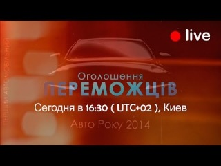 [LIVE] Online-трансляция АВТО ГОДА 2014 (Начало 17/02/14, в 16:30).