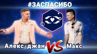Шоу #ЗаСпасибо #12 ► Алекс-джан vs Макс  Благотворительный баттл. Второй сезон.