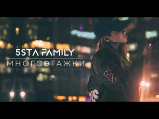 5sta Family – Многоэтажки (Official Music Video, 2017) 12+