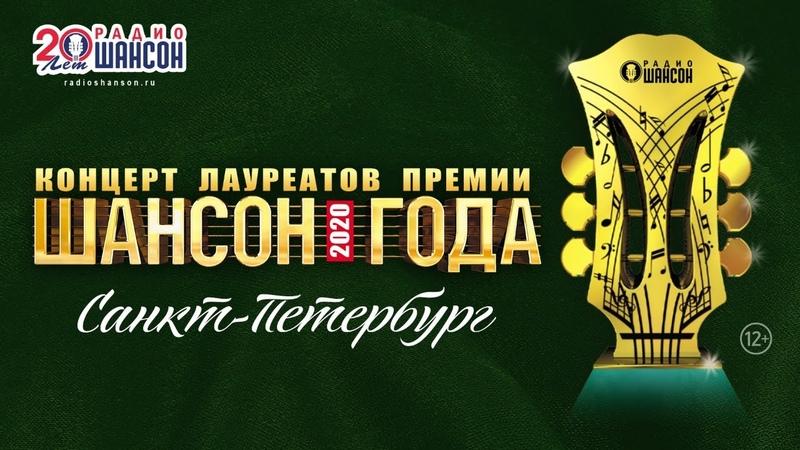 Концерт лауреатов премии Шансон Года 2020 в Санкт Петербурге
