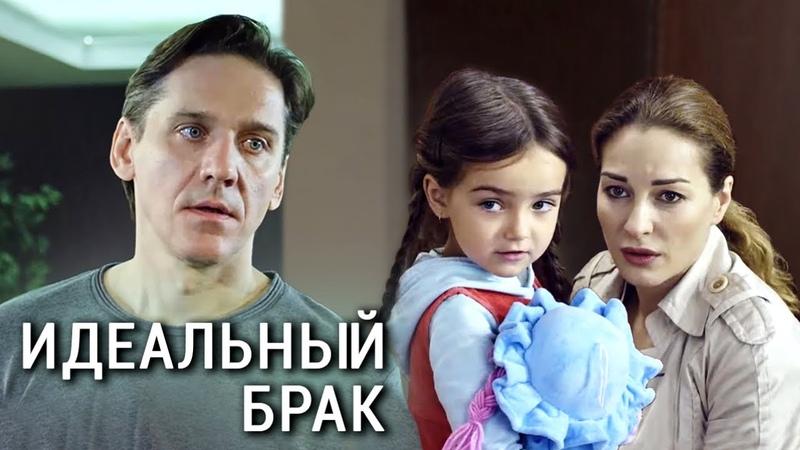 Идеальный брак 2019 Мелодрама @ Русские сериалы