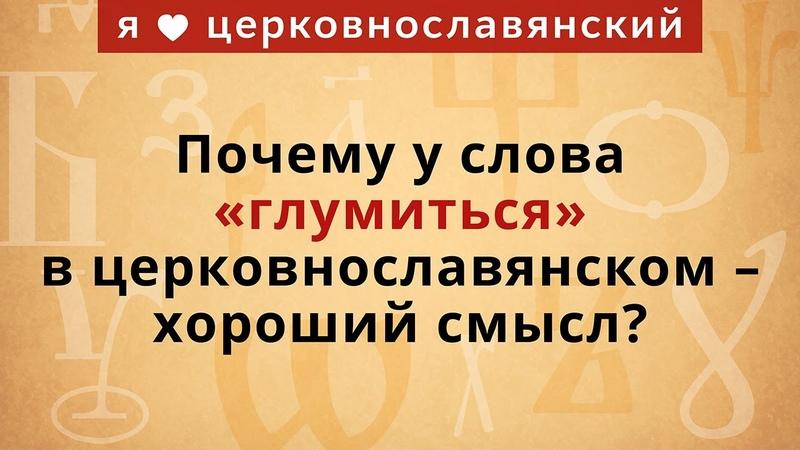 Почему у слова глумиться в церковнославянском хороший смысл