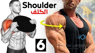 How To Build Your Shoulder Fast (6 Effective Exercises)-تمارين الكتف