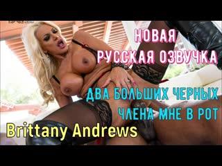 Brittany Andrews - Два больших черных члена мне в рот (русские, big tits, anal, brazzers, sex,мамка, озвучка перевод на русском)