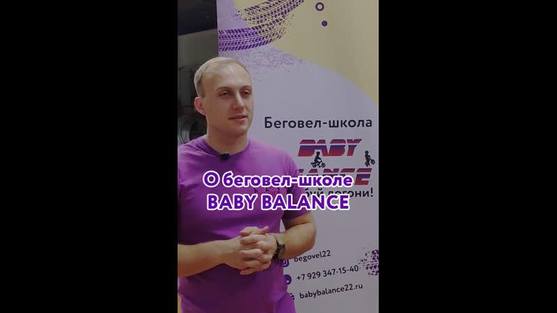 О беговел школе BABY BALANCE в Барнауле