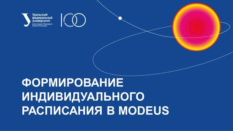 Формирование индивидуального расписания в MODEUS 1 курс ИОТ