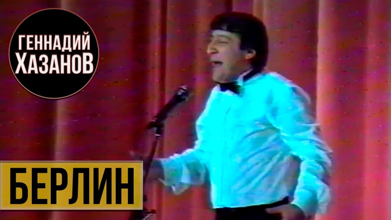Геннадий Хазанов Концерт в Берлине