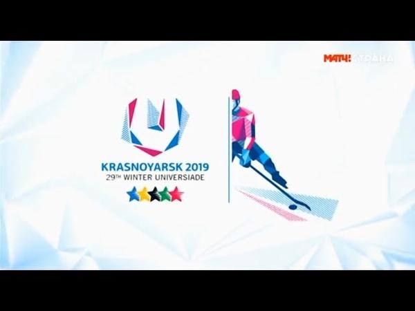 Универсиада 2019 хоккей Обзор матча Россия Словакия финал