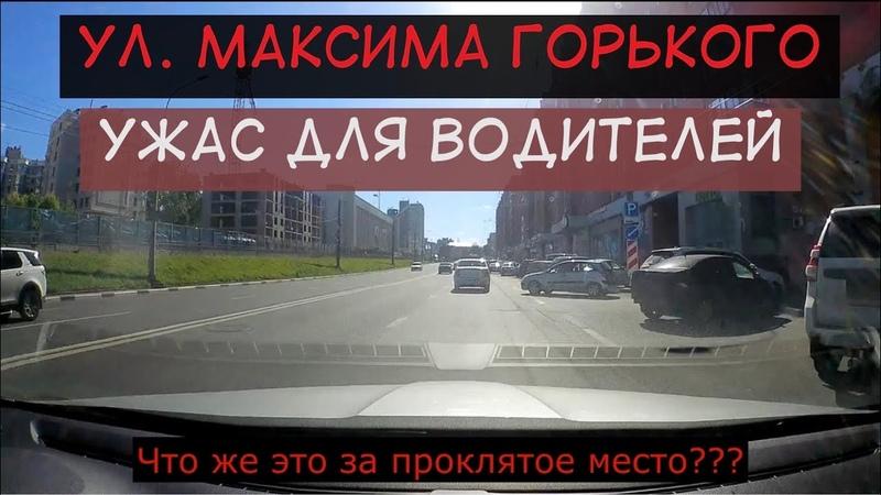 ул Максима Горького Проклятое место нижегородских водителей Сломался или автохам