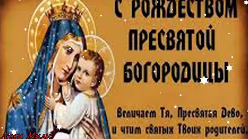 РОЖДЕСТВО ПРЕСВЯТОЙ БОГОРОДИЦЫ Самое Красивое Поздравление С Рождеством Пресвятой Богородицы Пес.mp4