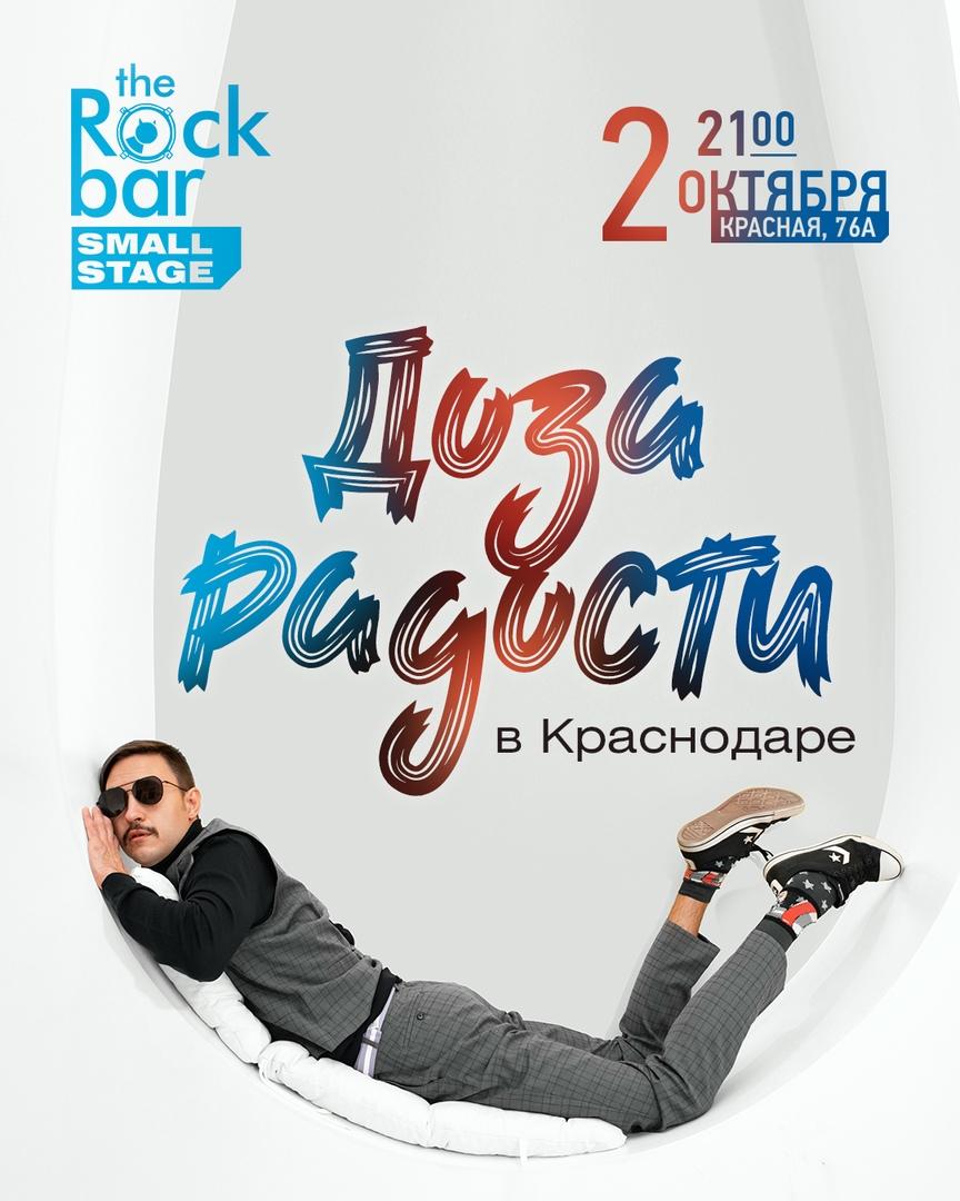 Афиша Краснодар 2 ОКТЯБРЯ - Доза Радости RockBar:SmallStage
