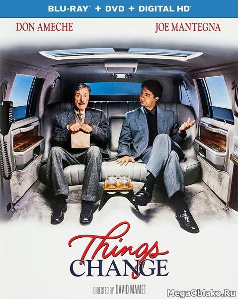 Всё меняется / Things Change (1988/BDRip/HDRip)