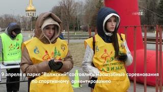"""9 апреля в парке """"Волжский"""" прошли масштабные соревнования по спортивному ориентированию"""
