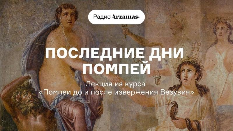 Последние дни Помпей Лекция из курса Помпеи до и после извержения Везувия АУДИО