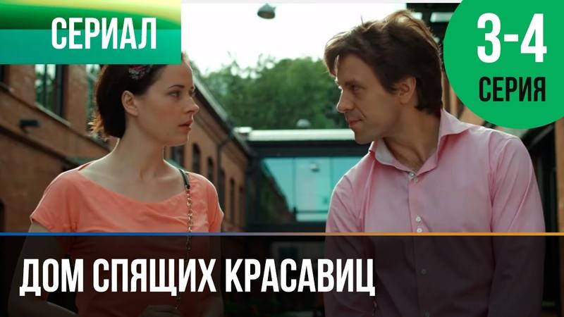 ▶️ Дом спящих красавиц 3 и 4 серия Мелодрама Фильмы и сериалы Русские мелодрамы