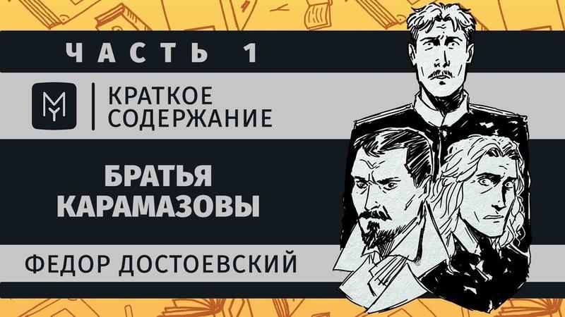 Краткое содержание Братья Карамазовы часть первая