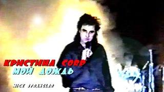"""КРИСТИНА Corp - """"Мой дождь"""" (клип) remastering"""